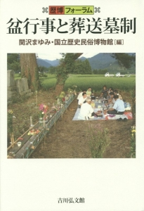 盆行事と葬送墓制