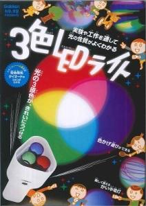 3色LEDライト 科学と学習PRESENTS