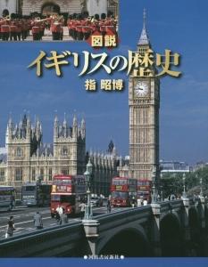 図説・イギリスの歴史<増補>