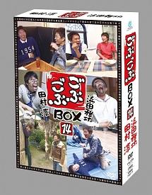 ごぶごぶBOX14 浜田雅功セレクション 田村淳セレクション