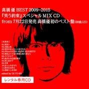 BEST 2009-2015 『笑う約束』スペシャルダイジェスト