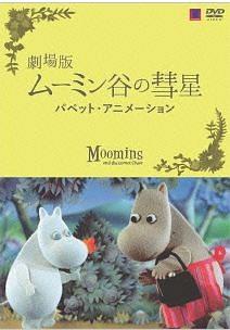 劇場版 ムーミン谷の彗星 パペットアニメーション