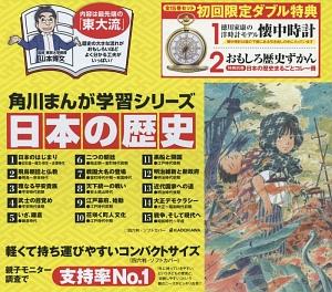 角川まんが学習シリーズ 日本の歴史 全15巻 初回限定セット