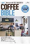 COFFEE BIBLE 人生で最高のコーヒー