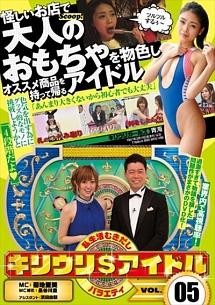 キリウリ$アイドル VOL.5