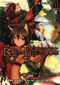 RPF-ロールプレイングフィクション- レッドドラゴン 第六夜