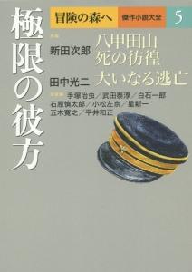 極限の彼方 冒険の森へ・傑作小説大全5