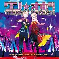 ワン★オポ!THE BEST OF BEST!! ワンダフル★オポチュニティ! LOVES 鏡音リン・鏡音レン