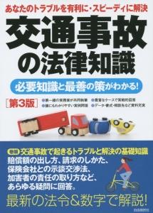 交通事故の法律知識