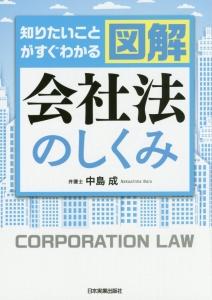 図解・会社法のしくみ