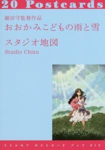細田守監督作品 おおかみこどもの雨と雪 リトルモアポストカードブック13