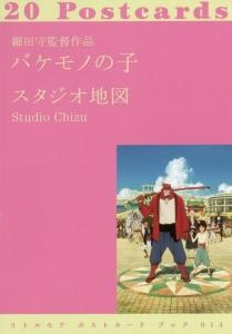 細田守監督作品 バケモノの子 リトルモアポストカードブック14