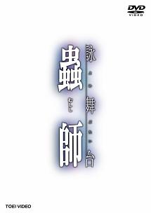 稲村優奈『詠舞台 蟲師』