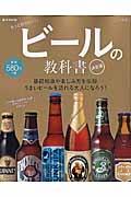 ビールの教科書<決定版> もっと知りたい!