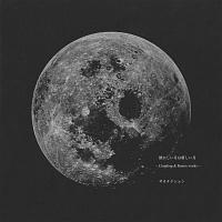 懐かしい月は新しい月 ~Coupling&Remix works~