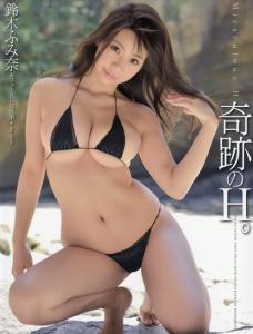 奇跡のH。 鈴木ふみ奈ファースト写真集