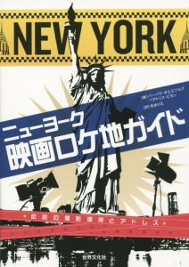 ニューヨーク映画ロケ地ガイド