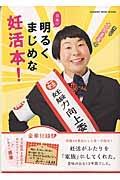 森三中・大島美幸の日本一、明るくまじめな妊活本!