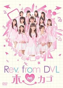 Rev.from DVLのホーカゴ BOX