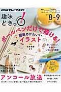 NHK趣味どきっ! ボールペンだけで描ける簡単&かわいいイラスト