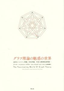 グラフ理論の魅惑の世界