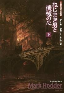 ねじまき男と機械の心(下) 大英帝国蒸気奇譚2