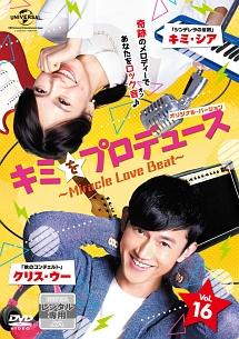 キミをプロデュース~Miracle Love Beat~