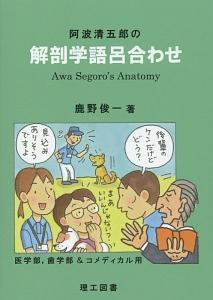 阿波清五郎の解剖学語呂合わせ