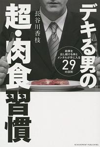 デキる男の超・肉食習慣