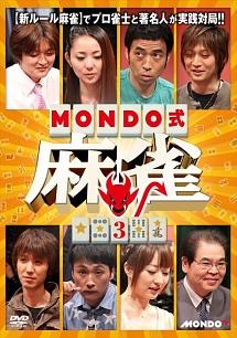 MONDO式麻雀 VOL.3