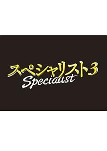 ドラマスペシャル 「スペシャリスト3」