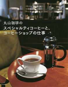 丸山珈琲のスペシャルティコーヒーと、コーヒーショップの仕事