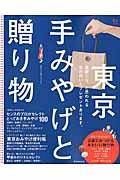 東京 手みやげと贈り物 C&Lifeシリーズ