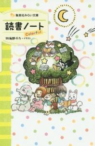 読書ノート colorful
