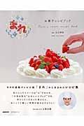 NHK連続テレビ小説 まれ お菓子レシピブック