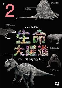 NHKスペシャル 生命大躍進 第2集