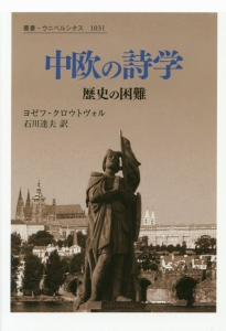 石川達夫『中欧の詩学 歴史の困難』