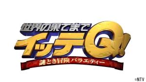 世界の果てまでイッテQ! Vol.5前編