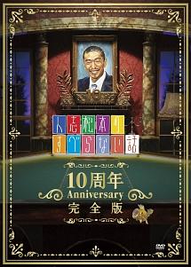 人志松本のすべらない話 10周年Anniversary