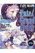 TYPE-MOONエース Fate/Grand Order