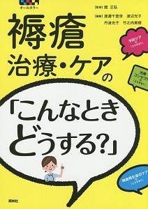 渡邊千登世『褥瘡治療・ケアの「こんなときどうする?」』