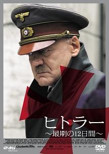 ヒトラー~最期の12日間~ ロング・バージョン