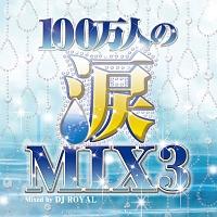 100万人の涙MIX3 Mixed by DJ ROYAL