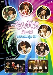第二幕~GROWING UP~