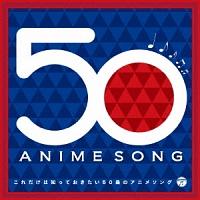 これだけは知っておきたい50曲のアニメソング