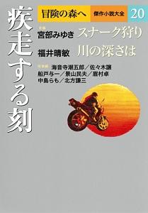 疾走する刻 冒険の森へ・傑作小説大全20