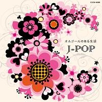 ザ・ベスト オルゴールのある生活 J-POP