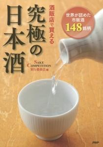 酒販店で買える 究極の日本酒