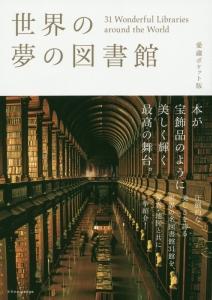 世界の夢の図書館<愛蔵ポケット版>