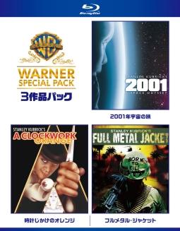 2001年宇宙の旅/時計じかけのオレンジ/フルメタル・ジャケット ワーナー・スペシャル・パック